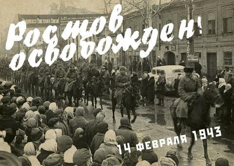 14 февраля – День освобождения Ростова-на-Дону от немецко-фашистских захватчиков
