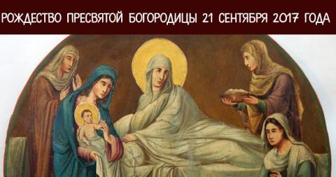 Рождество Пресвятой Богородицы 21 сентября 2017 года: церковные и народные обычаи, приметы, традиции