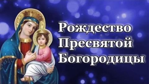 Рождество Пресвятой Богородицы 21 сентября 2017 года: красивые анимации, стихи с праздником