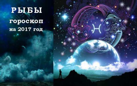 Гороскоп от Василисы Володиной на 2017 год для Рыб