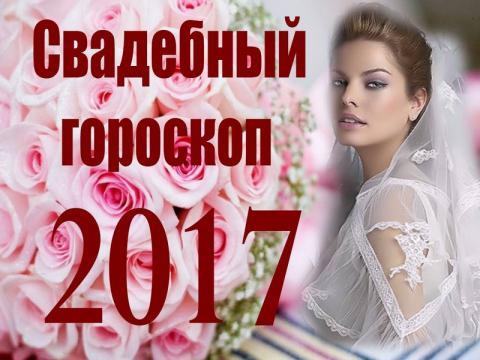 Свадебный гороскоп на январь 2017 года