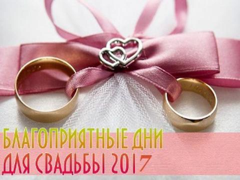 Лучшие дни для свадьбы на 2017 год Петуха
