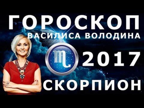 Гороскоп от Василисы Володиной на 2017 год для Скорпиона