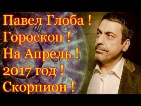 Гороскоп на апрель 2017 года от Павла Глобы, Скорпион