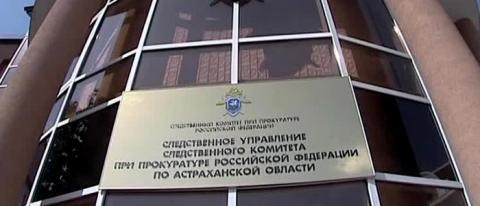 Подозреваемый в гибели трех детей в Астрахани задержан