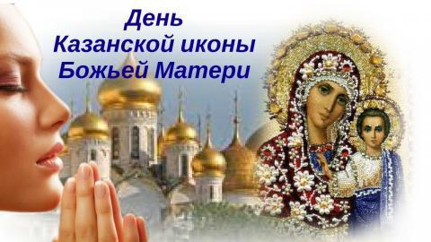 СМС с Днем Казанской иконы Божией Матери 4 ноября 2017 года