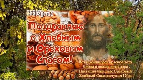 Ореховый Спас 29 августа 2017 года: смс и поздравления в стихах