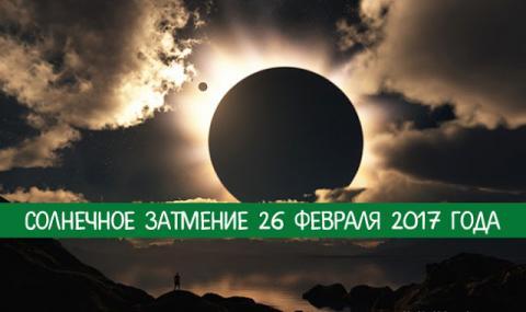 Кольцевое Солнечное затмение 26 февраля 2017 года: кто и когда сможет его увидеть