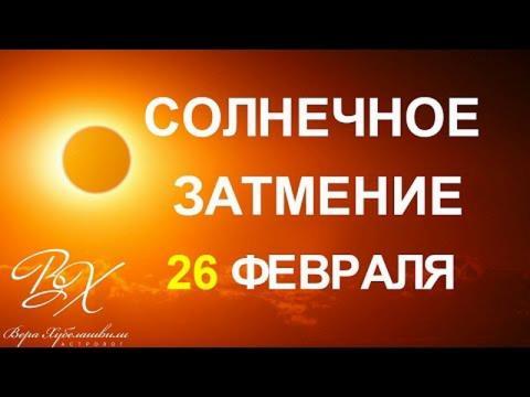 26 февраля 2017 года будет Солнечное затмение: предостережения и советы астрологов и экстрасенсов на этот день