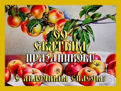 СМС-поздравления на Яблочный Спас 19 августа 2017