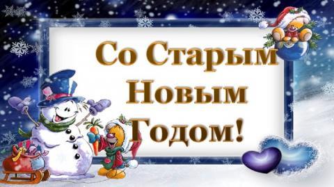 Поздравления на Старый Новый Год