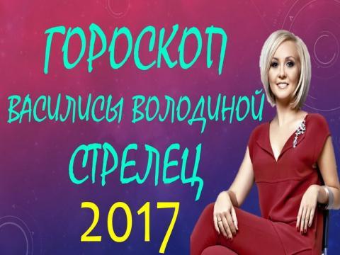 Гороскоп от Василисы Володиной на 2017 год для Стрельца