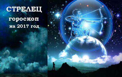 Гороскоп на 2017 год от Дарии Воскобоевой для Стрельца