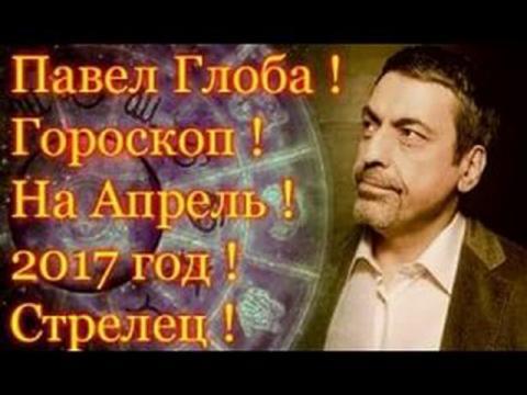 Гороскоп на апрель 2017 года от Павла Глобы, Стрелец