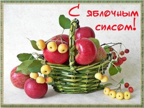Яблочный Спас 19 августа 2017: смс и праздничные стихи