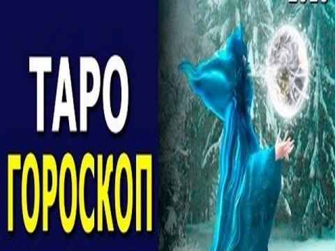 Гороскоп Таро на неделю с 6 по 12 февраля 2017 года для всех знаков Зодиака
