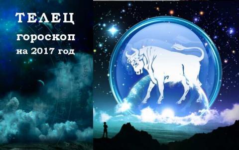 Гороскоп от Василисы Володиной на 2017 год для Тельца
