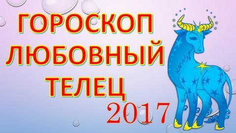 Любовный гороскоп на неделю с 23 по 29 января 2017 года для Тельца