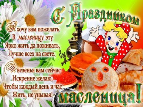 Поздравления тёще с Масленицей-2017 в стихах