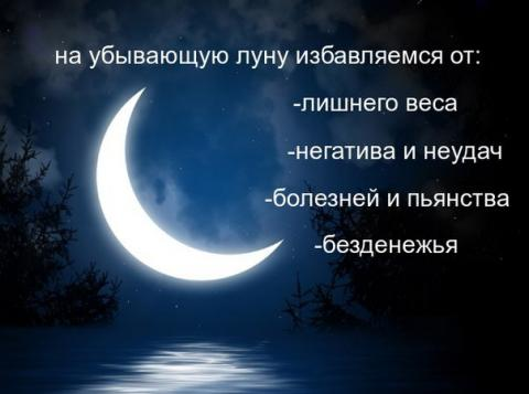 Убывающая Луна с 12 по 24 мая 2017 года: что нельзя делать в этот период