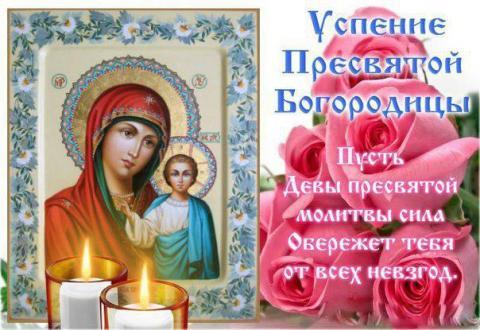 Успение Пресвятой Богородицы 28 августа 2017: смс-поздравления