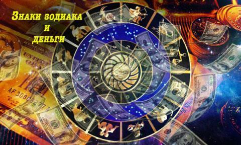 Денежный гороскоп на неделю с 23 по 29 января 2017 года