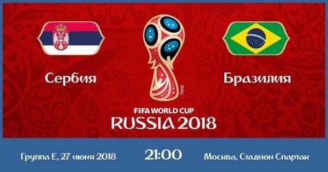 Сербия – Бразилия 27 июня 2018: прогноз на матч ЧМ-2018, ставки и коэффициенты, прямая трансляция матча – где и во сколько