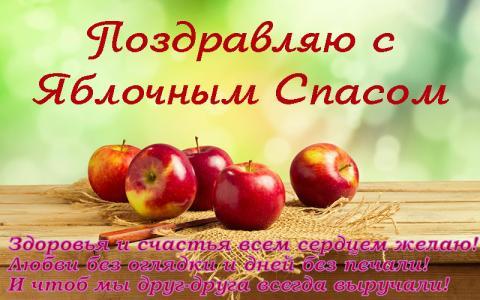 Яблочный Спас 19 августа 2017 года: красивое музыкальное поздравление