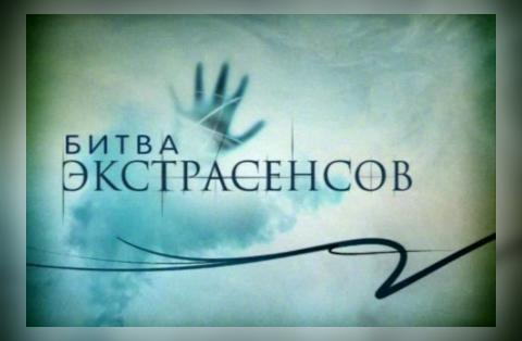 «Битва экстрасенсов» 18 сезон 2 серия от 30.09.2017: участников ждет невероятное испытание