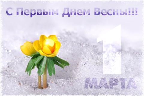 Поздравление с 1 марта - праздником Весны