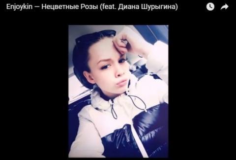 Диана Шурыгина, клип