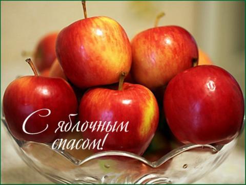 Яблочный Спас 2017: картинки, красивые поздравления, открытки с пожеланиями