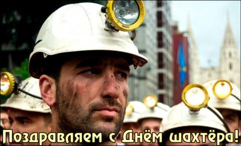 Поздравления с Днем шахтера 2017: короткие красивые пожелания к празднику