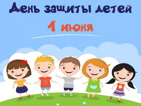 День защиты детей 1 июня 2018: анимационные поздравления