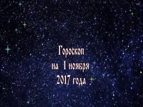 Среда, 1 ноября 2017 года: советы и прогнозы астрологов на этот день для всех знаков Зодиака