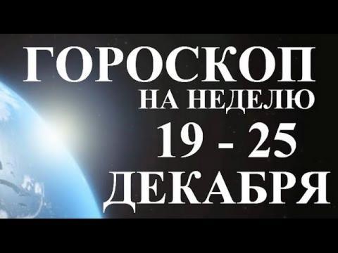 Гороскоп на неделю с 19 по 25 декабря 2016 года