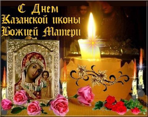 Картинки с Днем Казанской иконы Божьей Матери 2018: душевные открытки, гифки