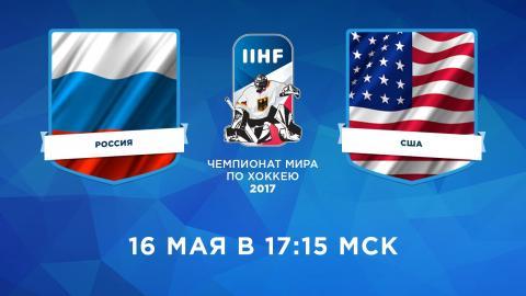 «Россия - США» 16 мая 2017: прогноз матча, по какому каналу будет  трансляция