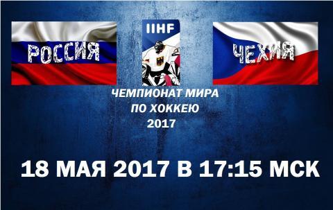 «Россия - Чехия» 18 мая 2017: прогноз матча, на каком канале смотреть трансляцию
