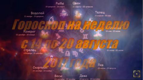 Гороскоп на неделю с 14 по 20 августа 2017 года для всех знаков Зодиака