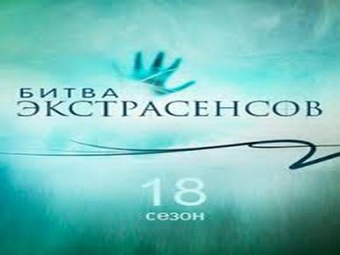 """""""Битва экстрасенсов"""" 18 сезон 1 выпуск: имена участников известны"""