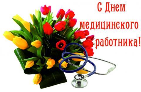 День медицинского работника 2018: открытки, картинки