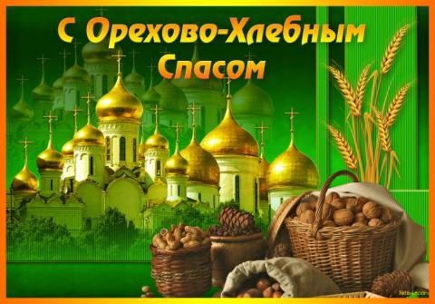 Ореховый (Хлебный) Спас 2017: картинки, открытки с поздравлениями