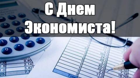 День экономиста в России в 2018 году: какого числа, история и традиции праздника