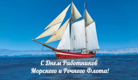 День работником морского и речного флота в 2018 году: какого числа, история и традиции праздника