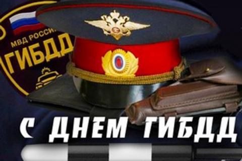 День ГАИ – ГИБДД МВД РФ в 2018 году: когда отмечается, традиции праздника