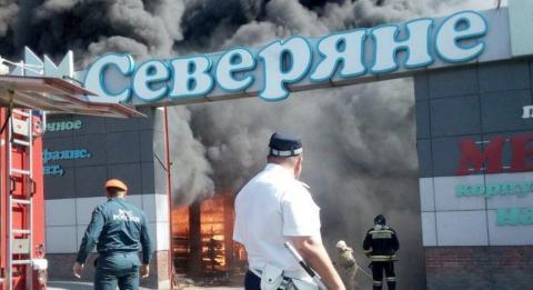 В Краснодаре горит торговый центр «Северяне», огонь охватил огромную площадь
