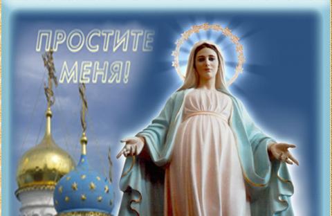 поздравления с Прощеным воскресеньем