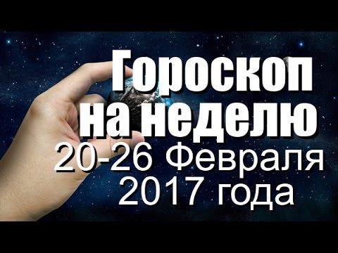 Гороскоп на неделю с 20 по 26 февраля 2017 года для всех знаков Зодиака