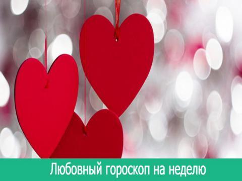 Любовный гороскоп на неделю с 23 по 29 января 2017 года